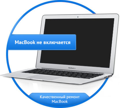 Не включается MacBook