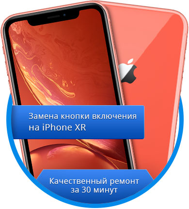 Ремонт iPhone XR
