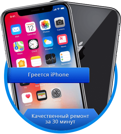 Греется iPhone - RemFox.ru
